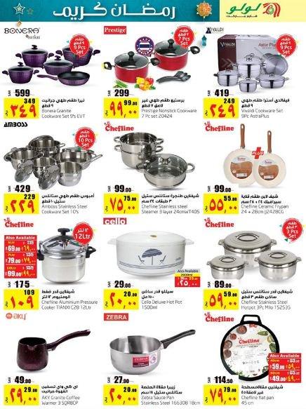 عروض Lulu Hypermarket Ramadan المطبخ